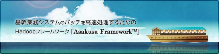 基幹業務システムのバッチを高速処理するためのHadoopフレームワーク「Asakusa Framework」